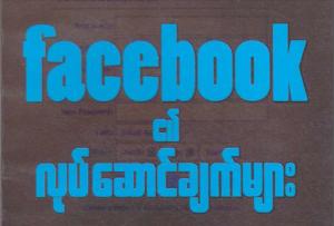 facebook အသံုးျပဳနည္း