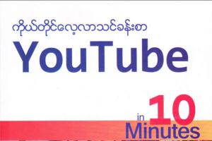 youtube အသံုးျပဳနည္း