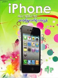 iphone အသံုးျပဳနည္း